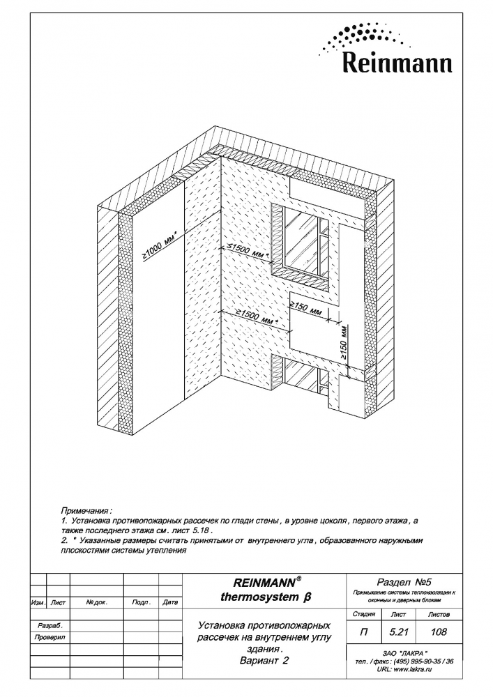 Reinmann thermosystem b page 5-21.png