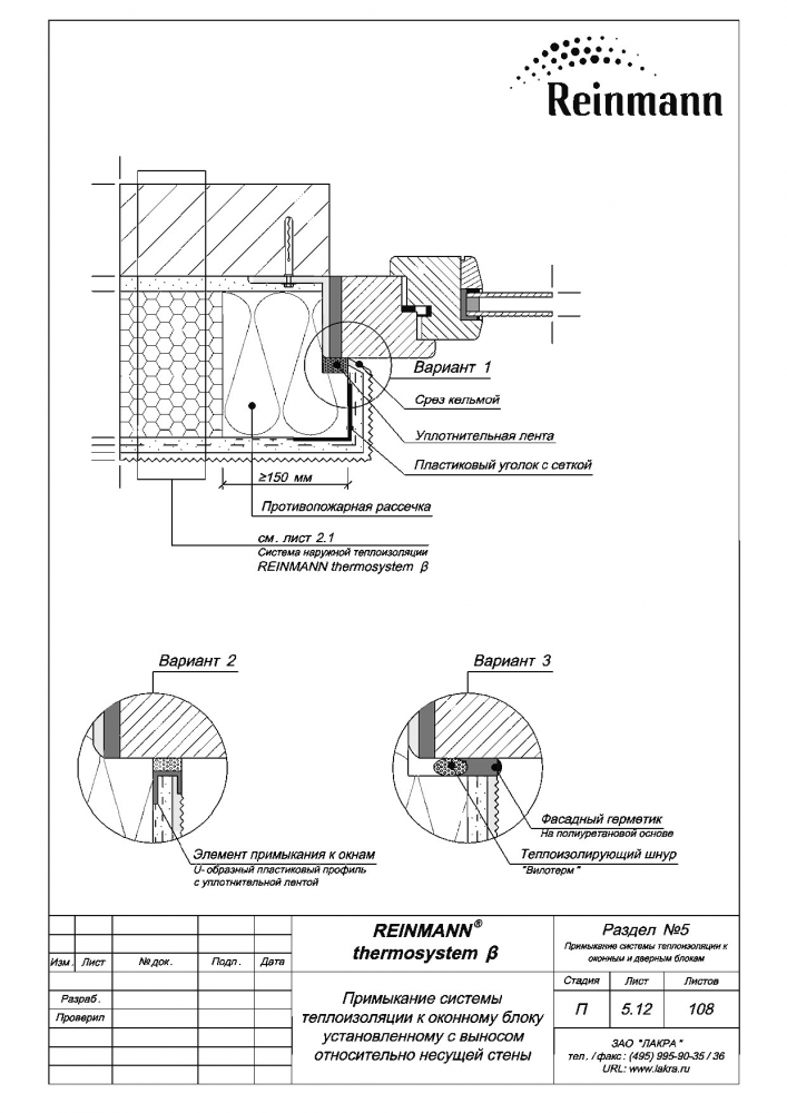 Reinmann thermosystem b page 5-12.png