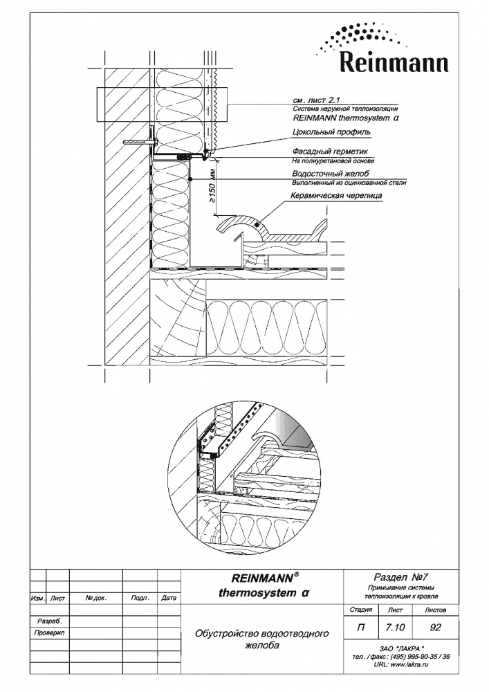 Reinmann thermosystem a page 7-10.png