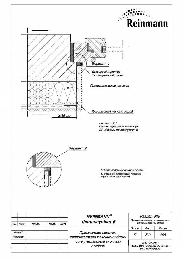 Reinmann thermosystem b page 5-9.png