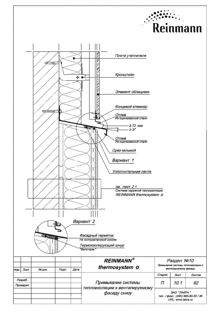 Reinmann thermosystem a page 10-1.png