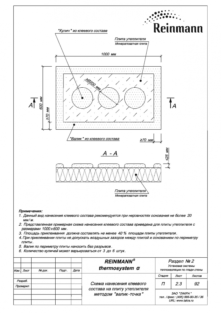 Reinmann thermosystem a page 2-3.png