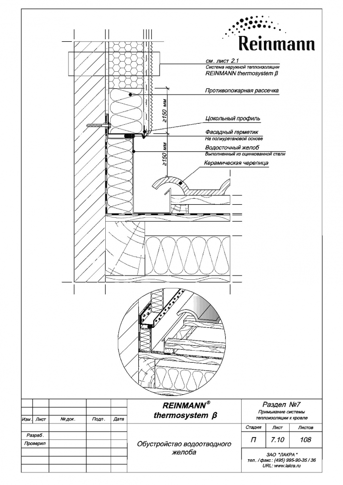 Reinmann thermosystem b page 7-10.png