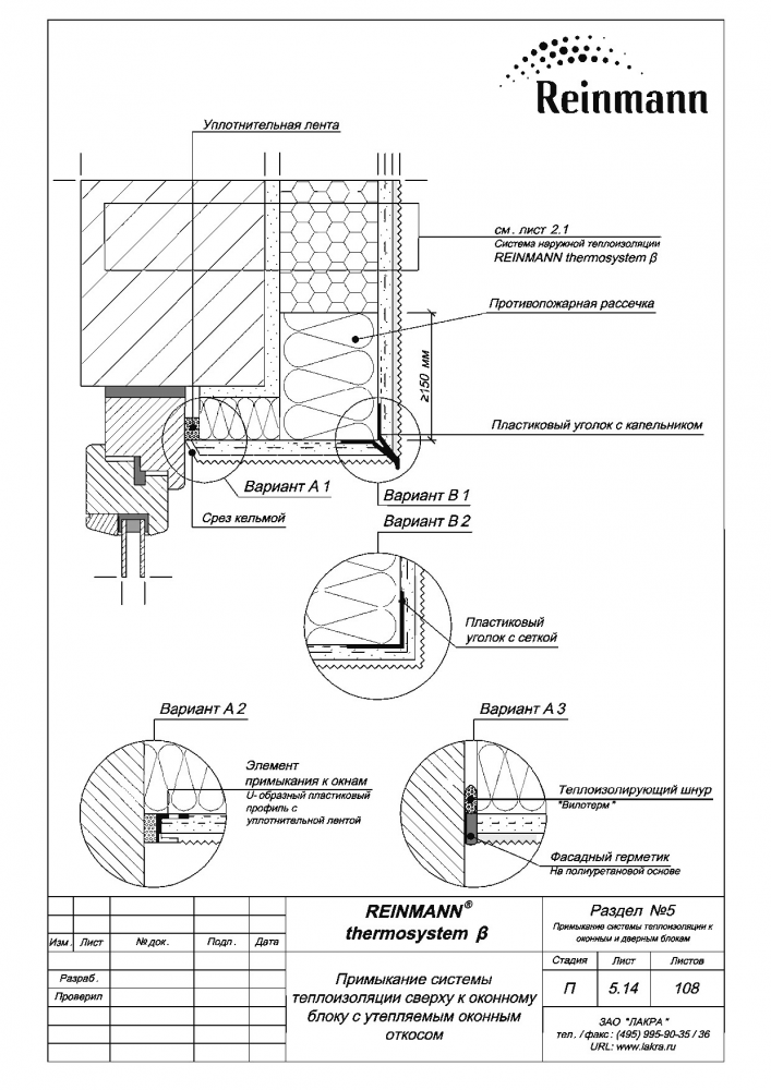 Reinmann thermosystem b page 5-14.png