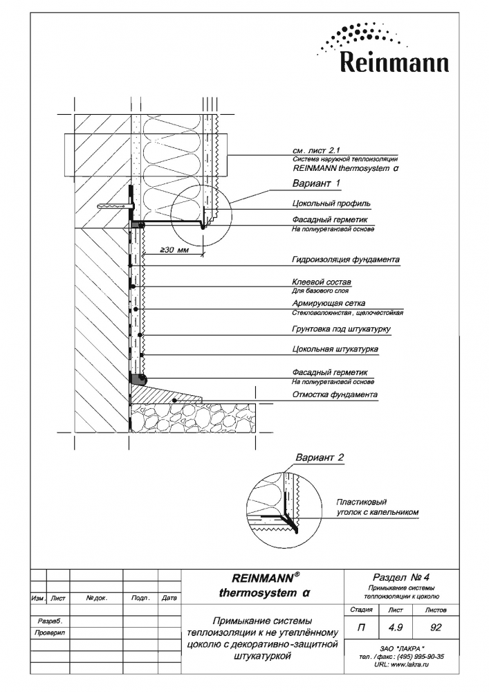 Reinmann thermosystem a page 4-9.png