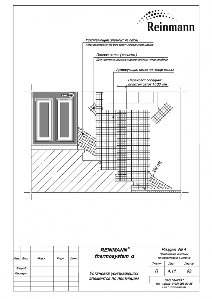 Reinmann thermosystem a page 4-11.png
