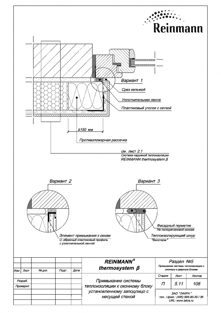 Reinmann thermosystem b page 5-11.png