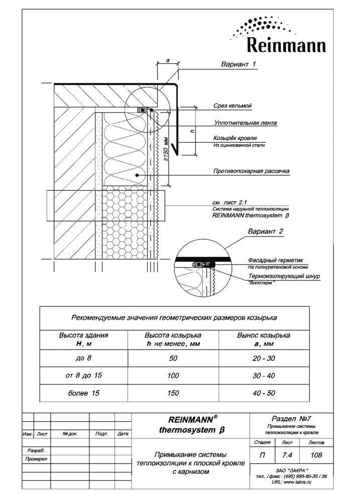 Reinmann thermosystem b page 7-4.png