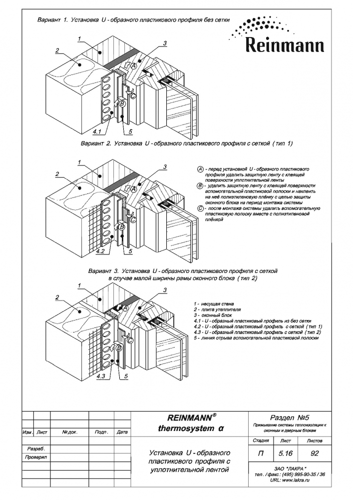 Reinmann thermosystem a page 5-16.png