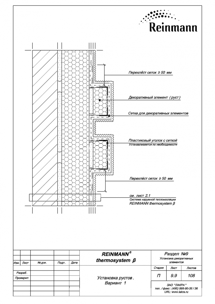 Reinmann thermosystem b page 9-9.png