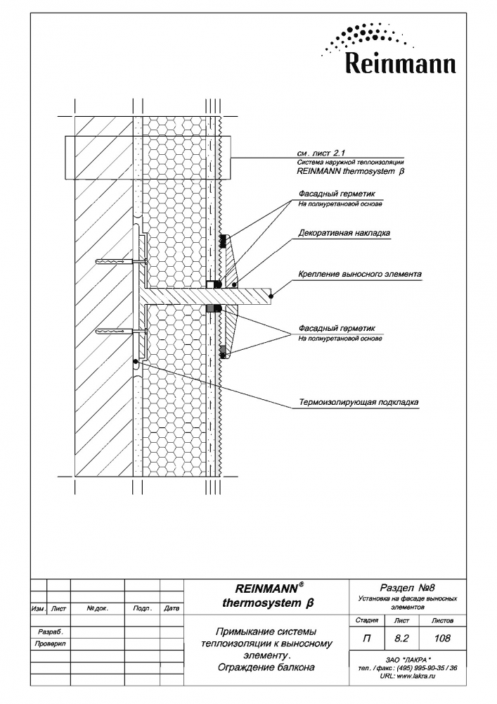 Reinmann thermosystem b page 8-2.png