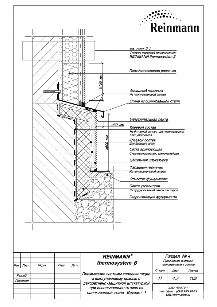 Reinmann thermosystem b page 4-7.png