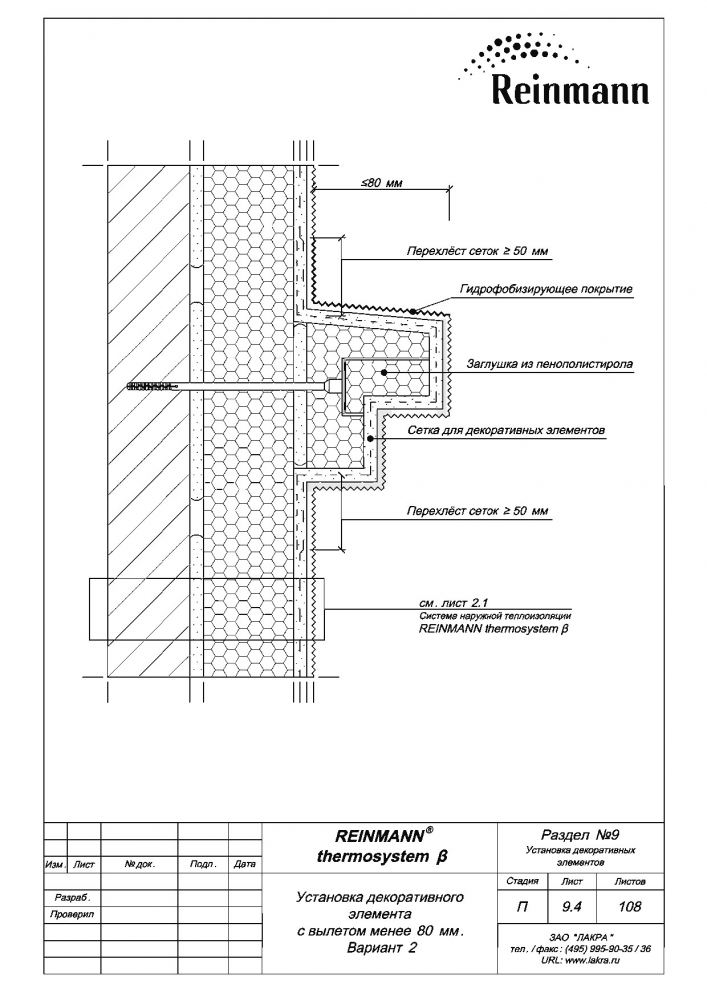 Reinmann thermosystem b page 9-4.png