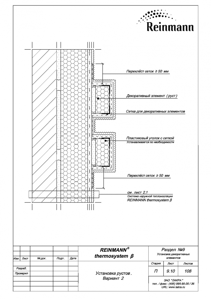 Reinmann thermosystem b page 9-10.png