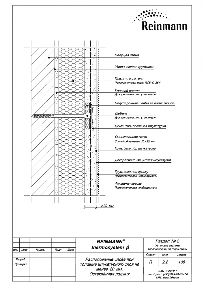 Reinmann thermosystem b page 2-2.png