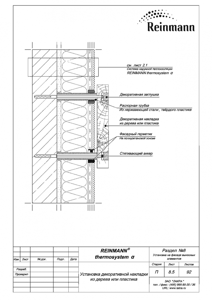Reinmann thermosystem a page 8-5.png