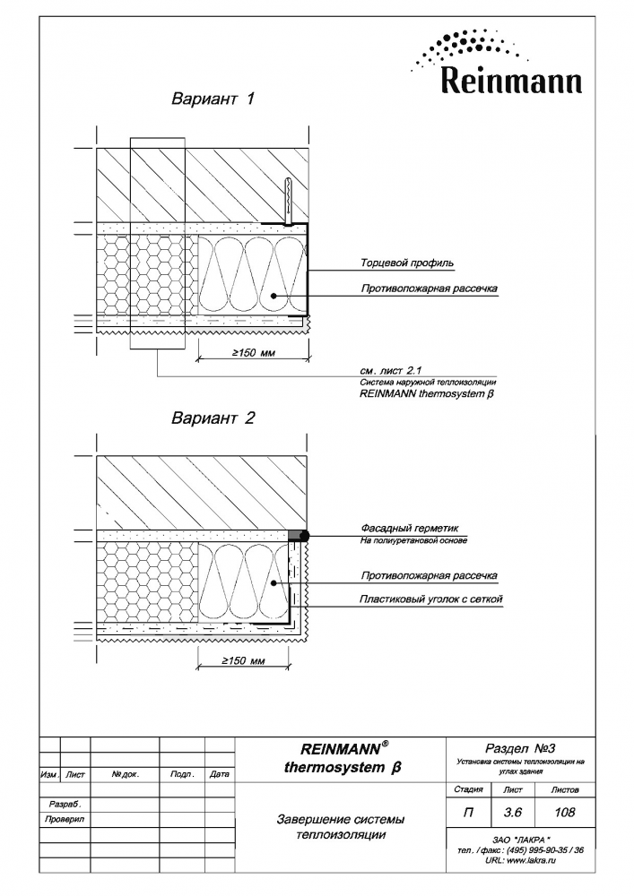 Reinmann thermosystem b page 3-6.png