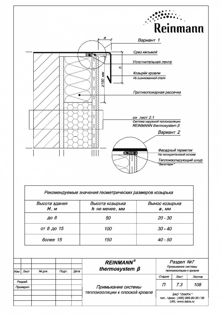 Reinmann thermosystem b page 7-3.png