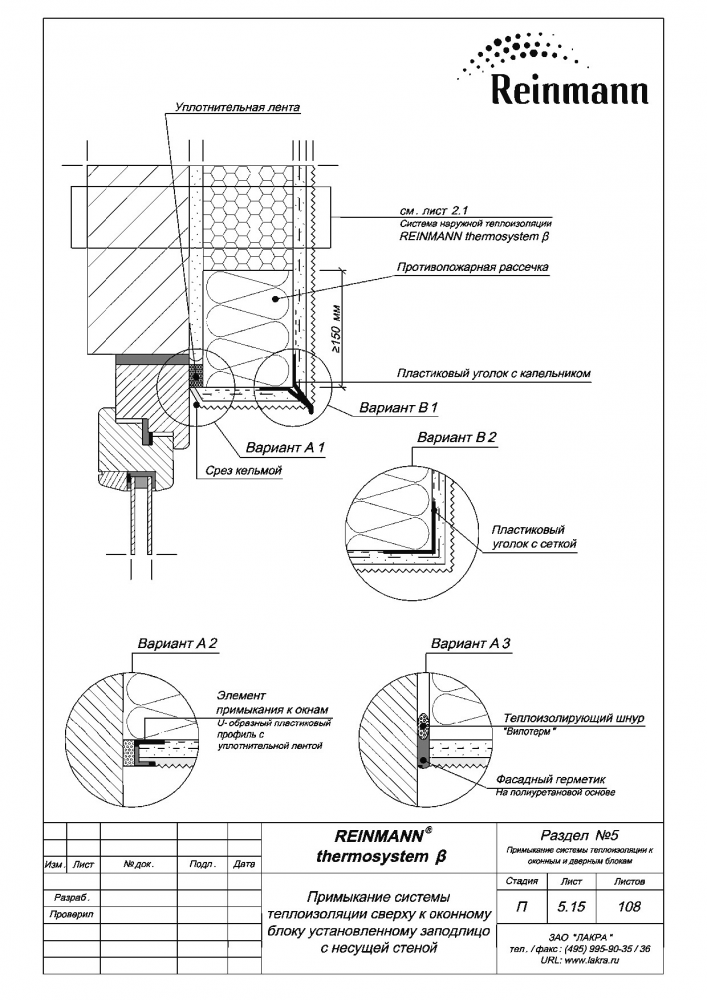 Reinmann thermosystem b page 5-15.png