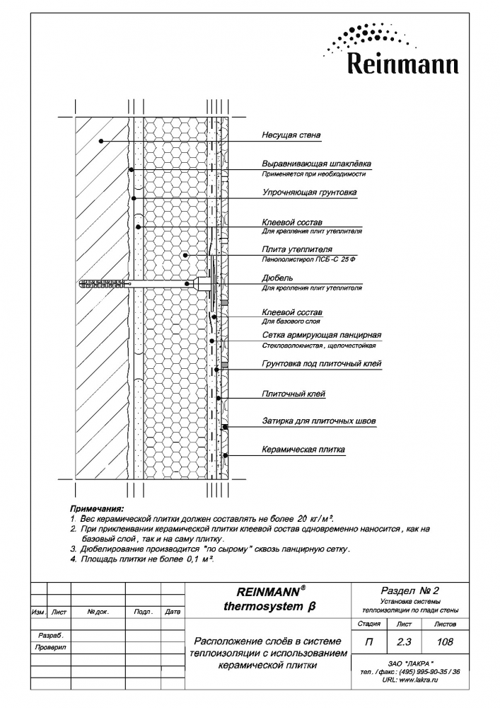 Reinmann thermosystem b page 2-3.png