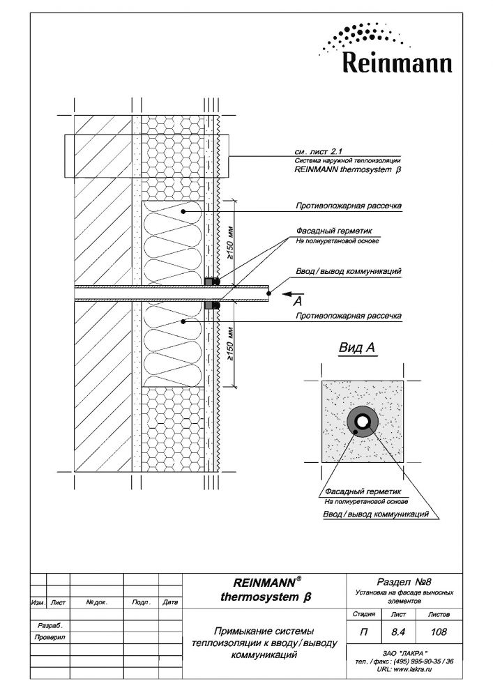 Reinmann thermosystem b page 8-4.png