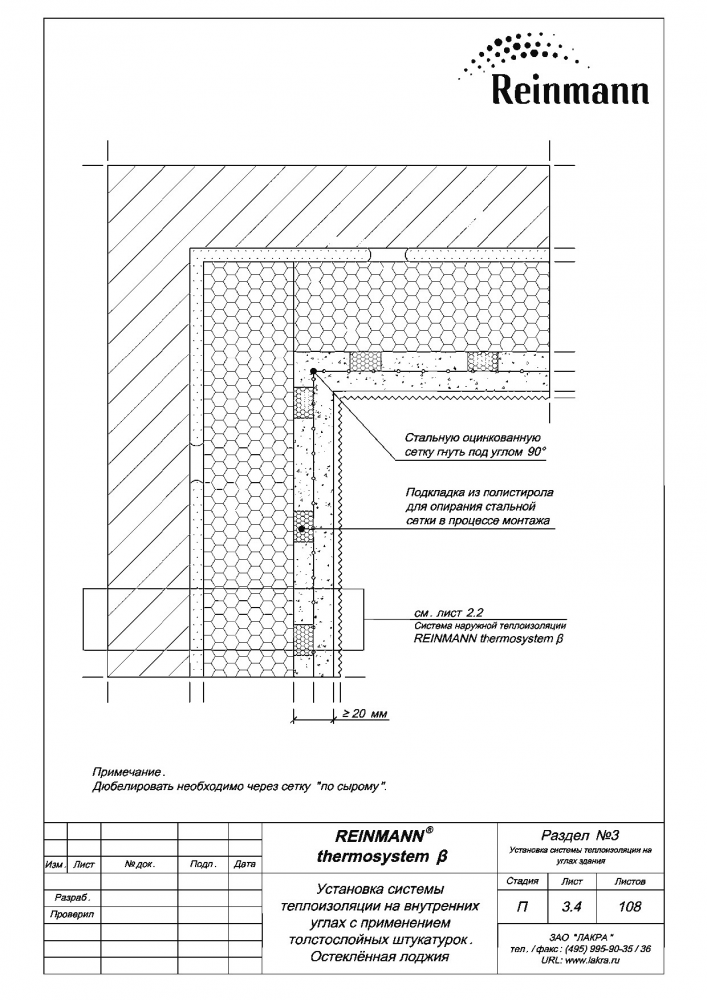 Reinmann thermosystem b page 3-4.png