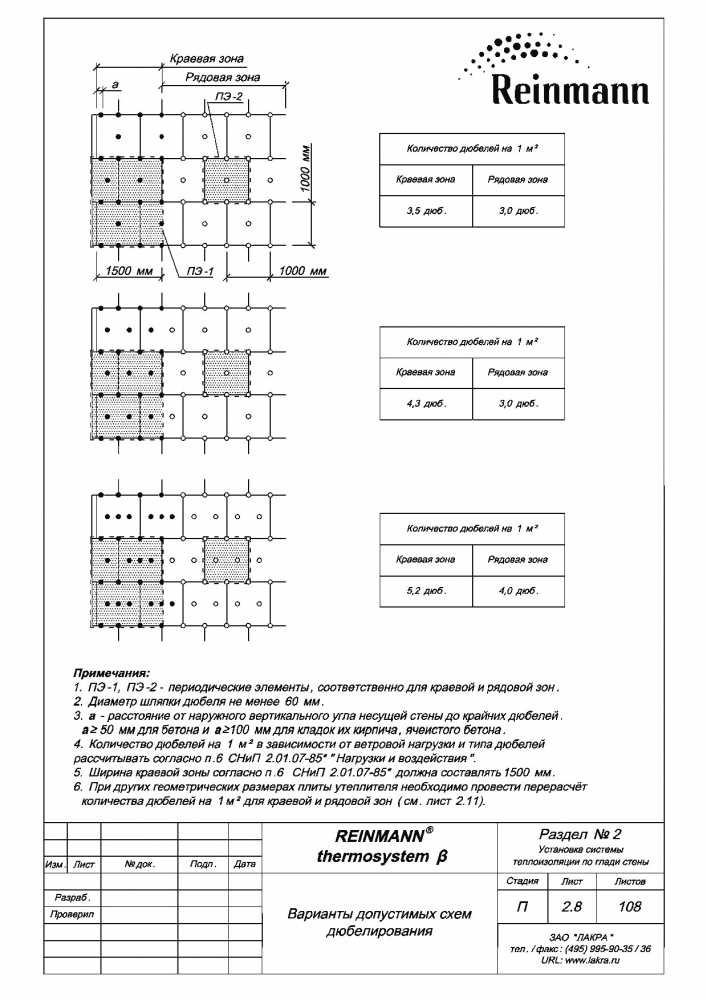 Reinmann thermosystem b page 2-8.png
