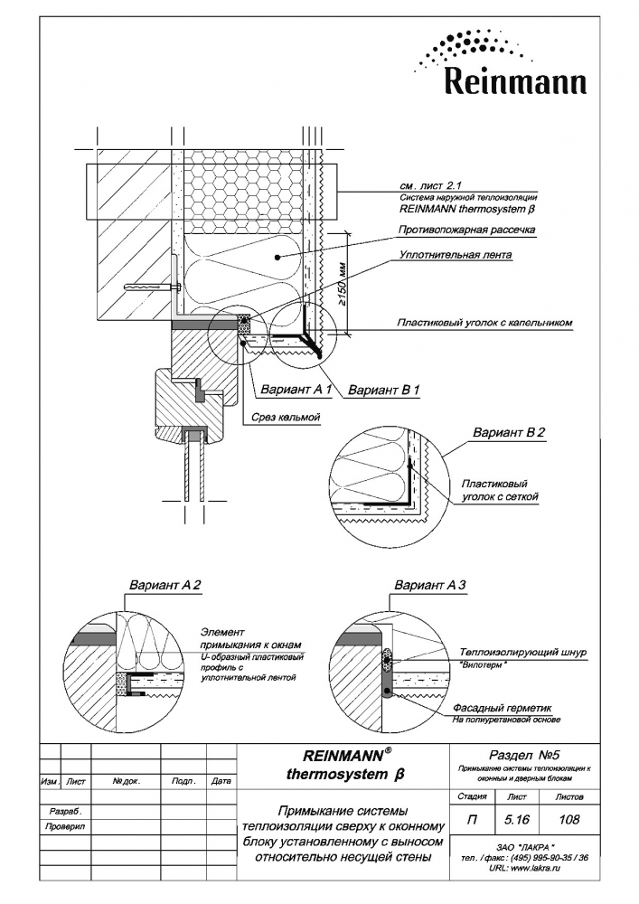 Reinmann thermosystem b page 5-16.png