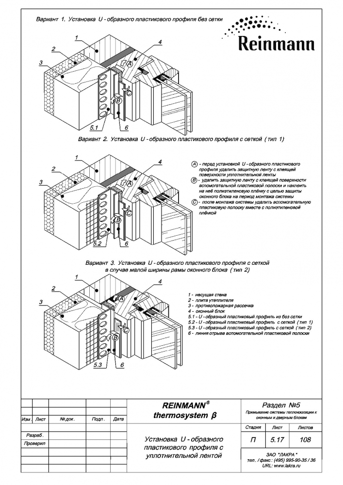 Reinmann thermosystem b page 5-17.png
