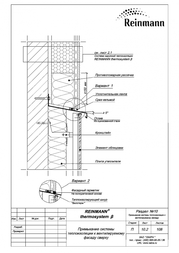 Reinmann thermosystem b page 10-2.png