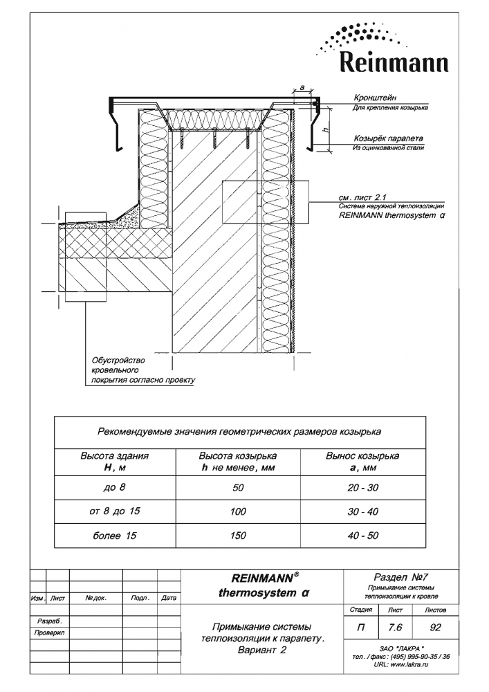 Reinmann thermosystem a page 7-6.png