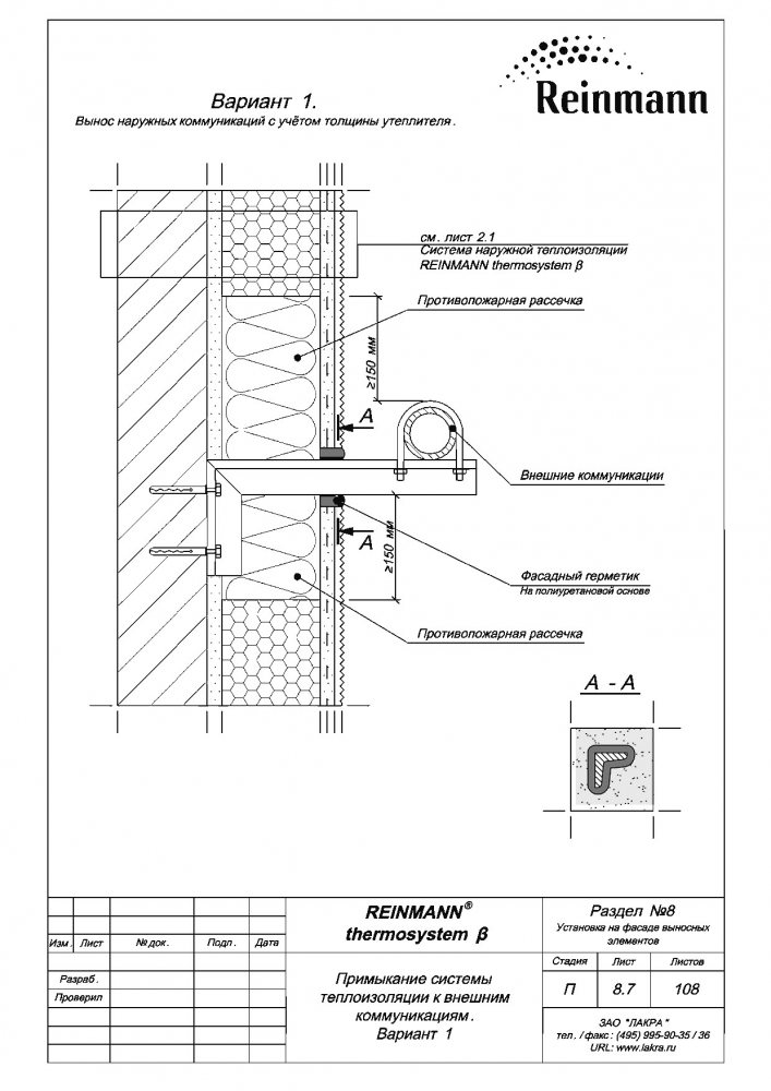 Reinmann thermosystem b page 8-7.png