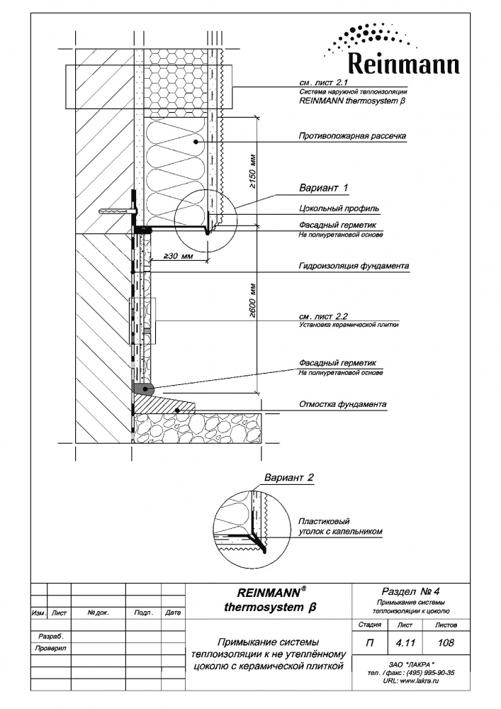 Reinmann thermosystem b page 4-11.png