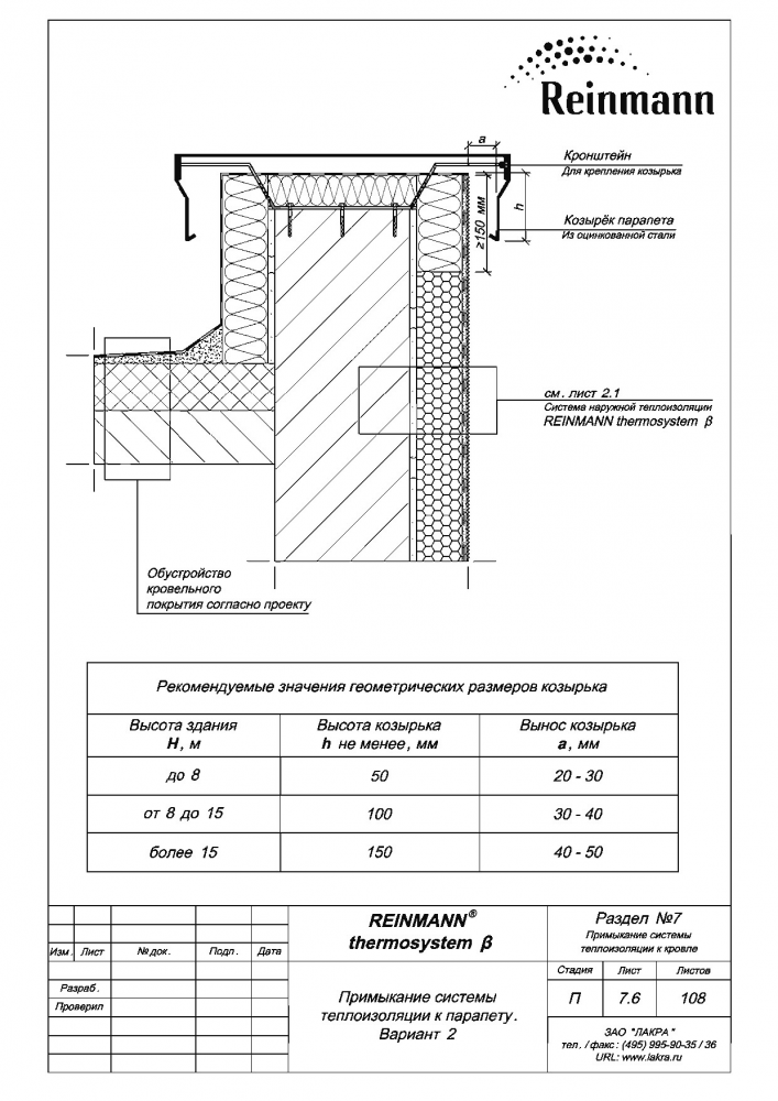 Reinmann thermosystem b page 7-6.png