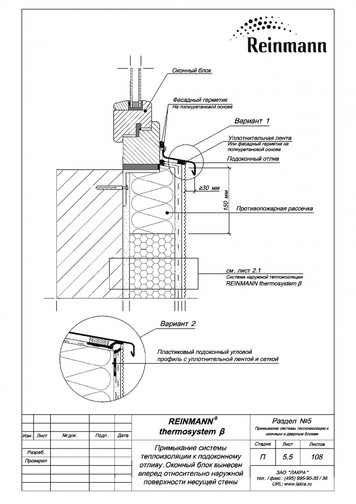 Reinmann thermosystem b page 5-5.png
