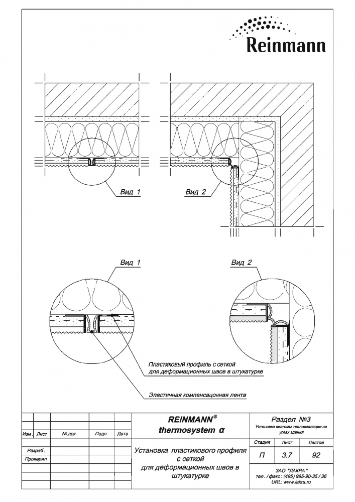 Reinmann thermosystem a page 3-7.png