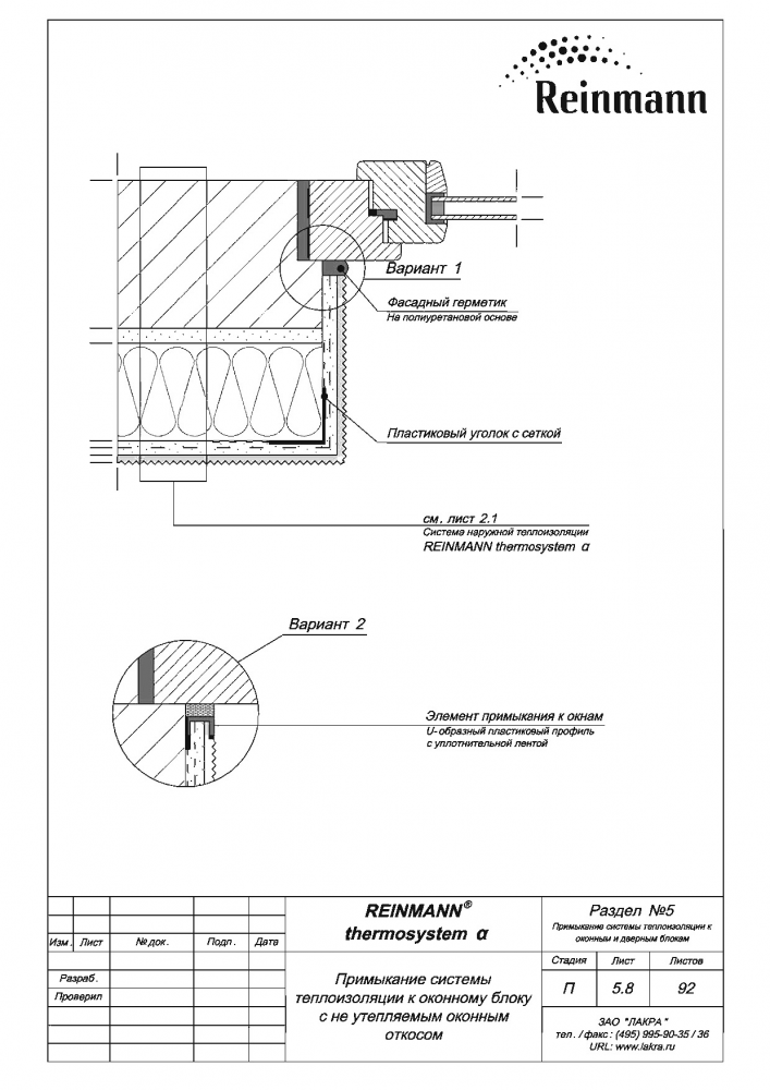 Reinmann thermosystem a page 5-8.png