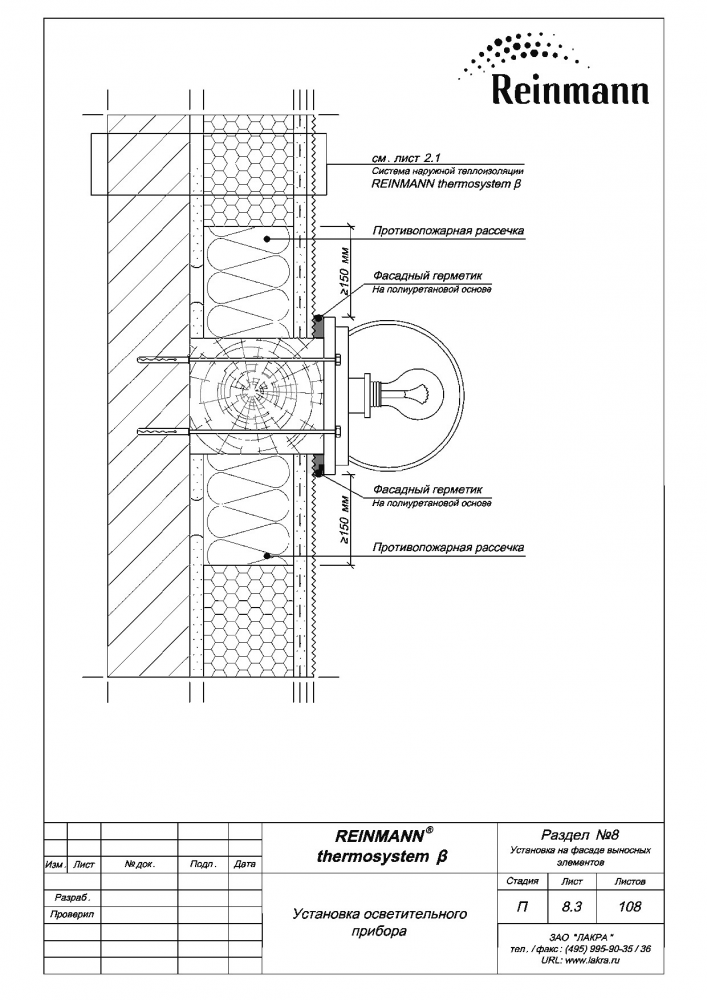 Reinmann thermosystem b page 8-3.png