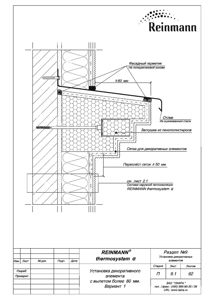 Reinmann thermosystem a page 9-1.png
