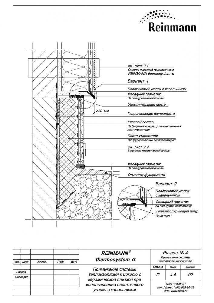 Reinmann thermosystem a page 4-4.png