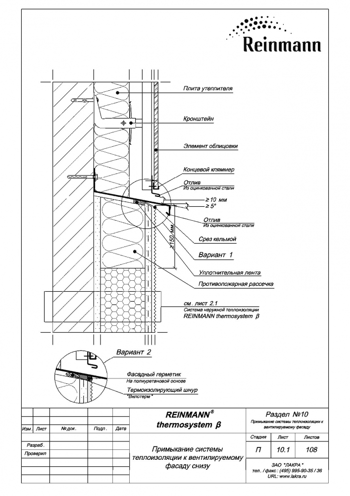 Reinmann thermosystem b page 10-1.png
