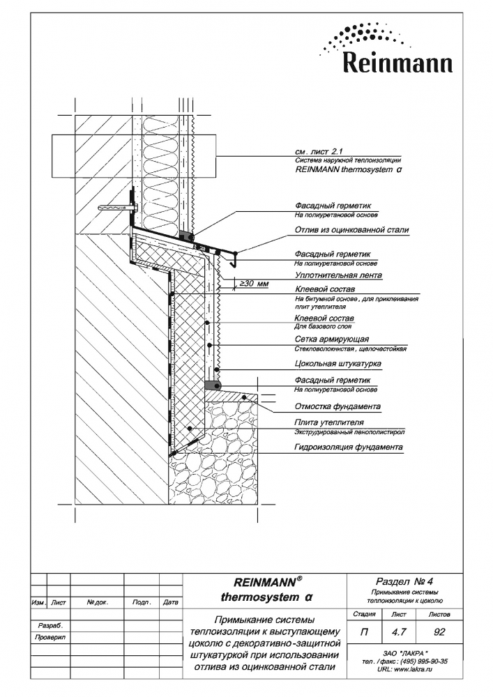 Reinmann thermosystem a page 4-7.png
