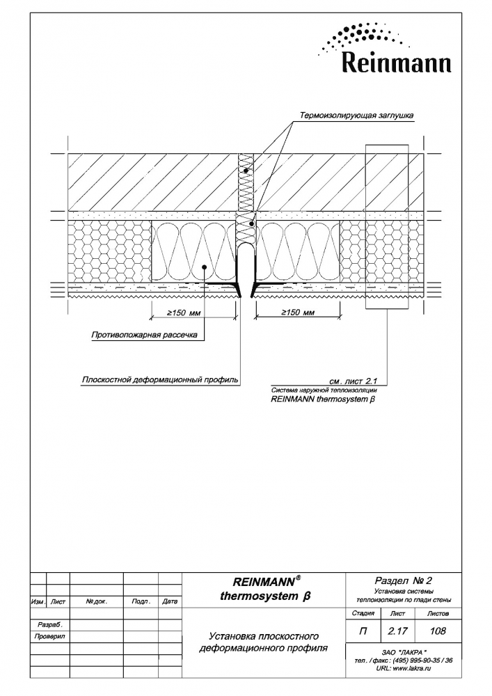Reinmann thermosystem b page 2-17.png