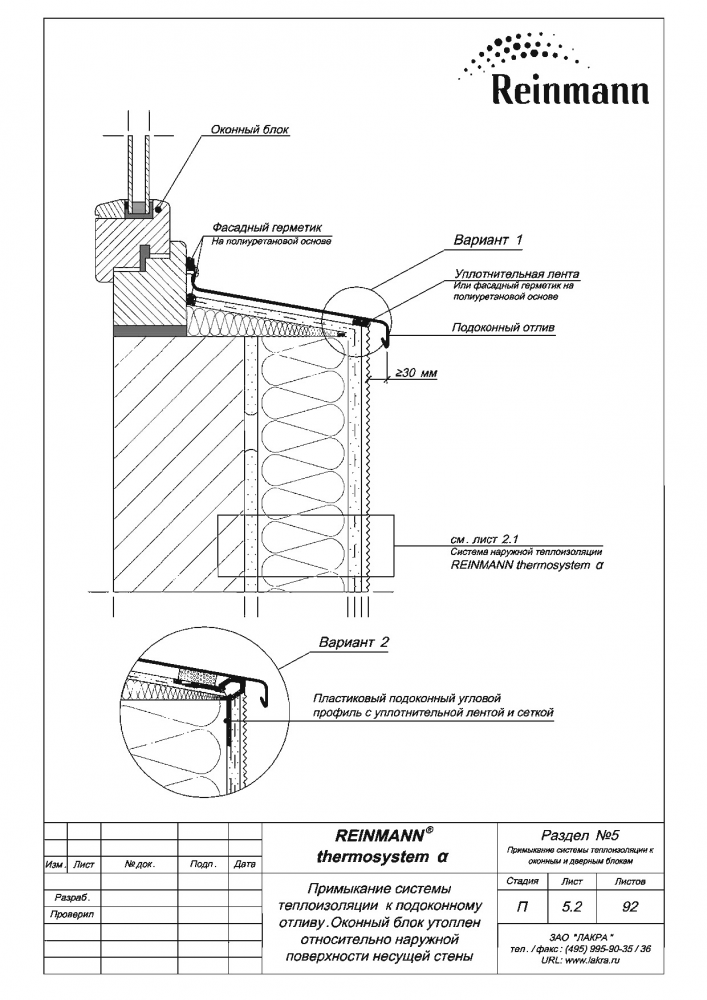 Reinmann thermosystem a page 5-2.png