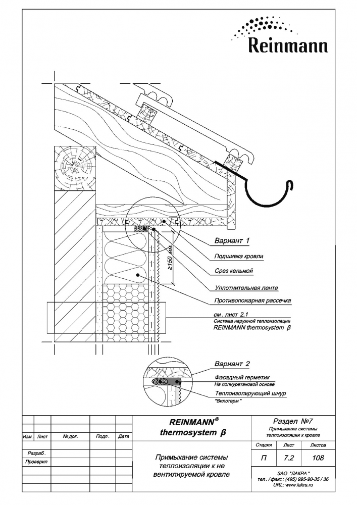 Reinmann thermosystem b page 7-2.png