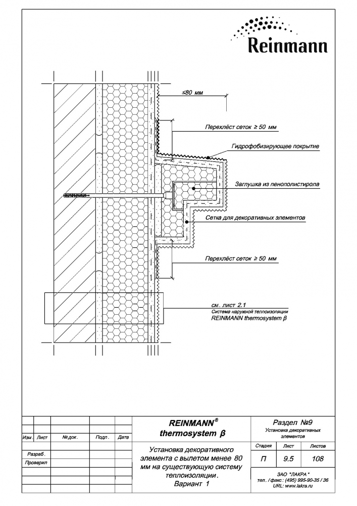 Reinmann thermosystem b page 9-5.png