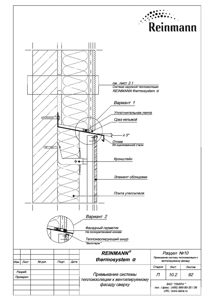 Reinmann thermosystem a page 10-2.png