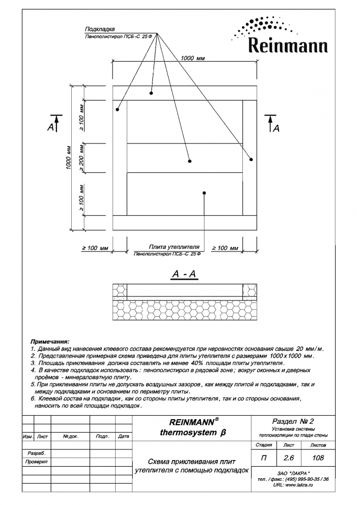 Reinmann thermosystem b page 2-6.png