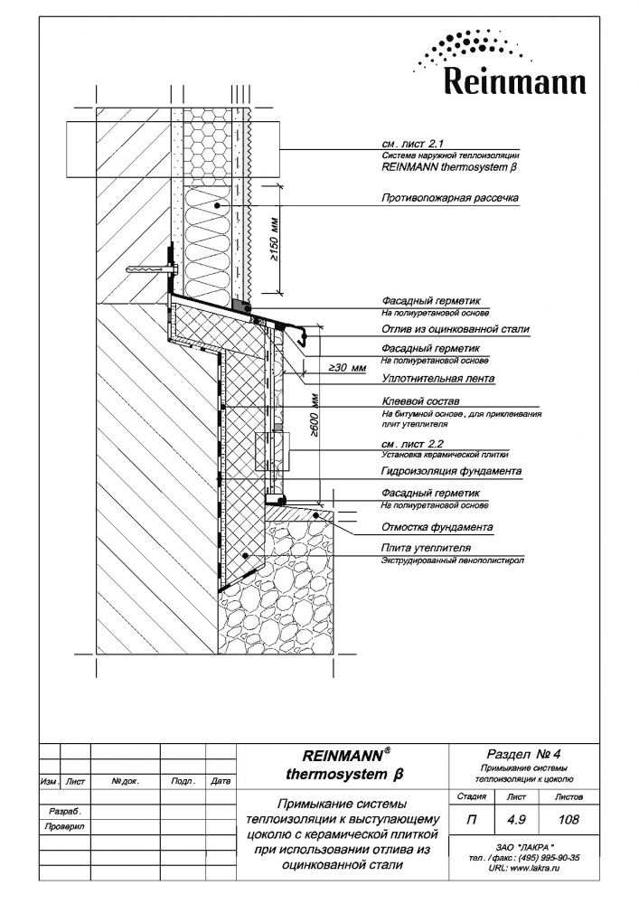 Reinmann thermosystem b page 4-9.png