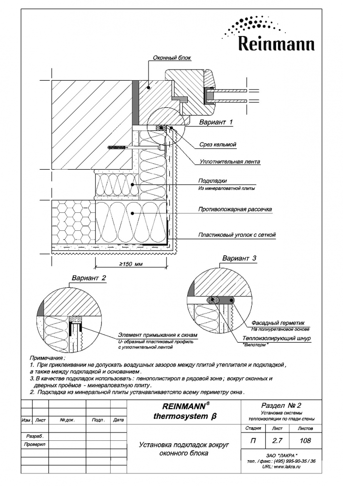 Reinmann thermosystem b page 2-7.png